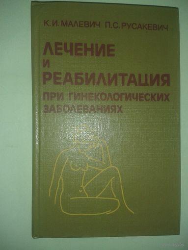 """Малевич К.И. Русакевич П.С. """"Лечение и реобилитация при гинекологических заболеваниях"""