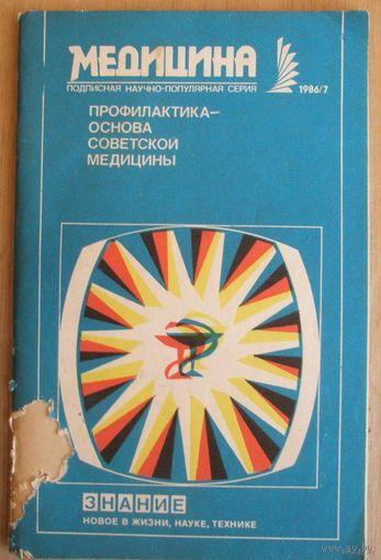 Профилактика - Основа Советской медицины
