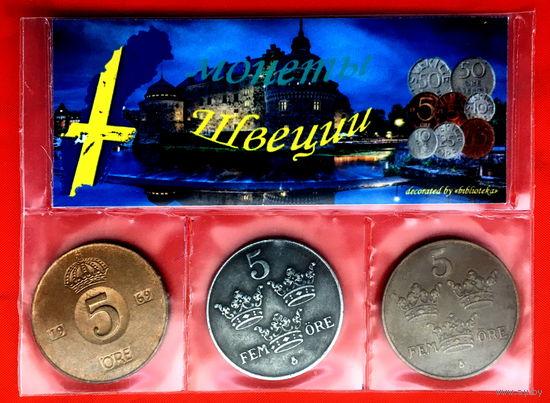 3 монеты Швеции. 5 эре. разных типов и металлов.