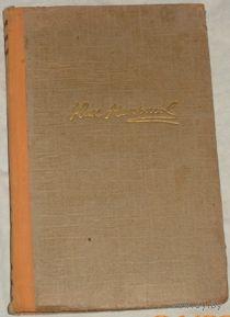 Н.А. Некрасов Сочинения в трёх томах. Том 3. Поэмы.