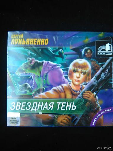 Аудиокнига Лукьяненко С. Звездная тень (Лицензия)