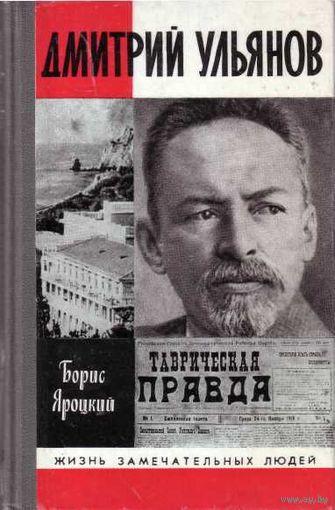 Яроцкий Б.  Дмитрий Ульянов.  /Серия: ЖЗЛ / 1989г.