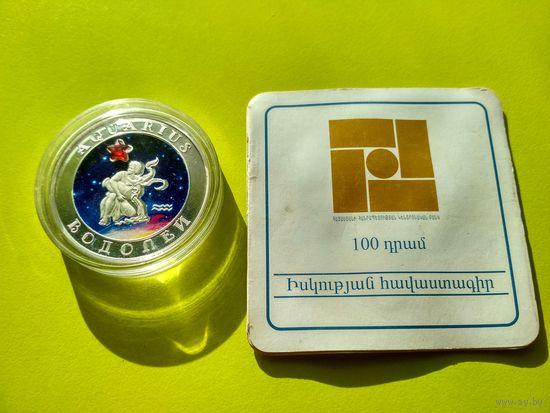 Армения. 100 драмов 2007, Водолей, серебро, сертификат, капсула.