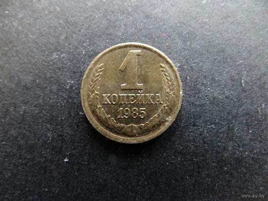 1 копейка 1985 СССР (97)