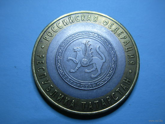БИМ РФ 10 рублей Респулика Татарстан 2005 СПМД