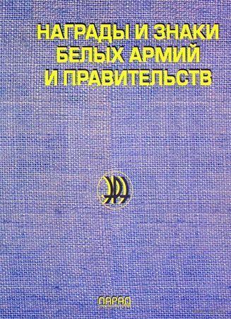 Награды и знаки Белых Армий - на CD