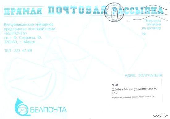 """2005. Конверт, прошедший почту """"Прямая почтовая рассылка"""" (размер 26х16 см)"""
