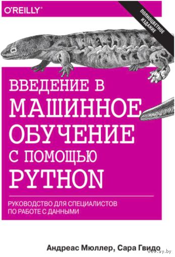 Введение в машинное обучение с помощью Python. Руководство для специалистов по работе с данными, 2018 г.