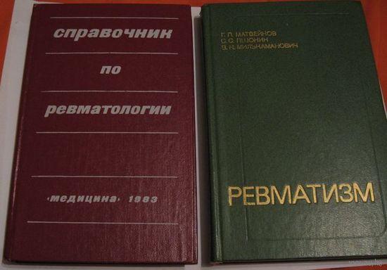 Справочник по ревматологии и Ревматизм
