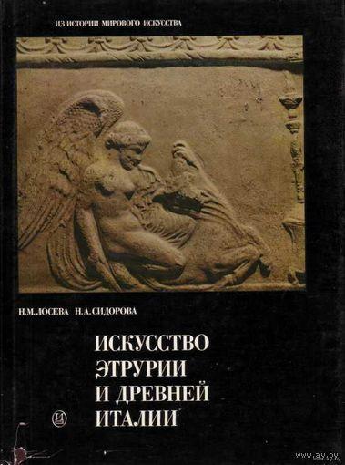 Искусство Этрурии и древней Италии. 1988г.
