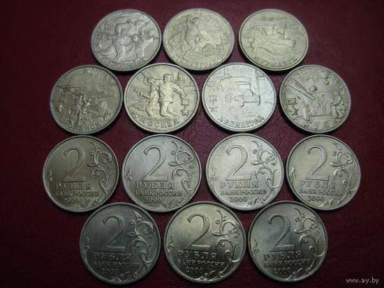 2 рубля 2000 года Города герои набор 7 монет ОТЛИЧНЫЕ