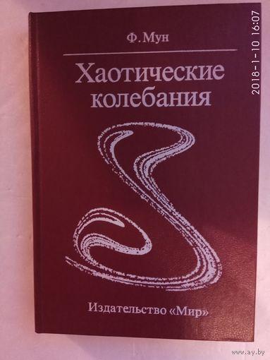 Мун Ф. Хаотические колебания. /Вводный курс для научных работников и инженеров/. 1990г.