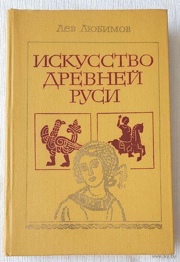 Искусство Древней Руси, Лев Любимов