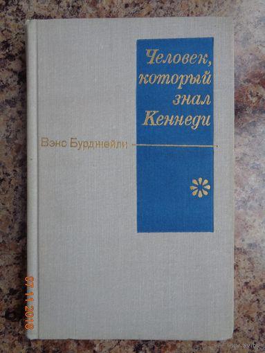 """Книга """"Человек, который знал Кеннеди"""""""