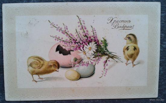 Пасхальная открытка. 1915 г. Российская империя. Подписана. Адрес - г. Витебск.