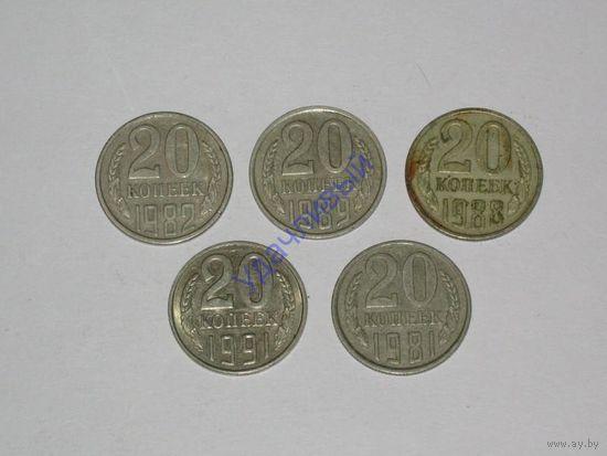 20 коп. СССР(5шт.), (2)
