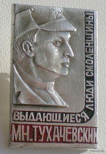 """Значок """"М.Н. Тухачевский"""""""