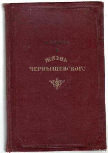 Нович И. Жизнь Чернышевского. 1939г.