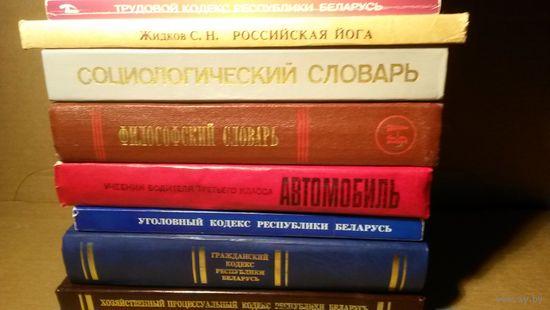 Словари и Кодексы разные