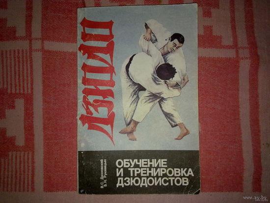 Обучение и тренировка дзюдоистов.