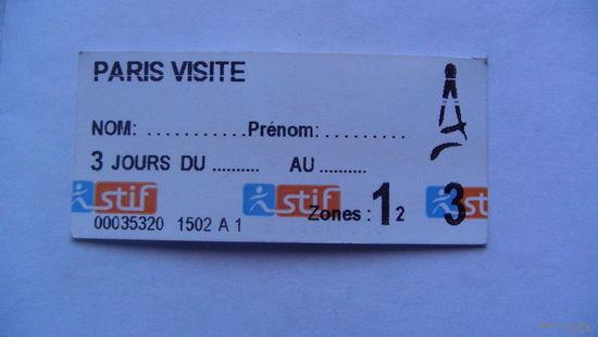 Билет Францыя PARIS VISITE.  распродажа