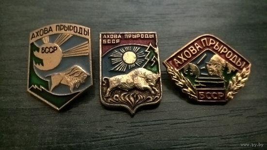 3 различных типа значка - Ахова прыроды БССР.