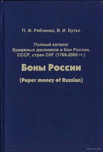 Боны России, СССР, СНГ - на CD