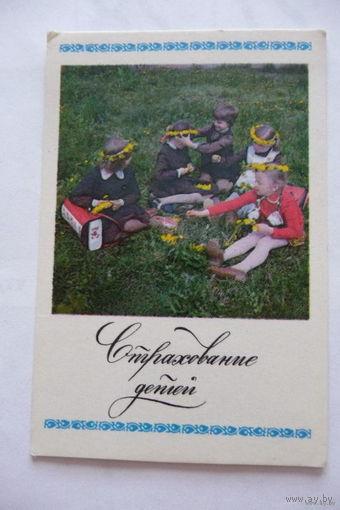"""Календарик """"Госстрах, 1984 г. Страхование детей"""""""