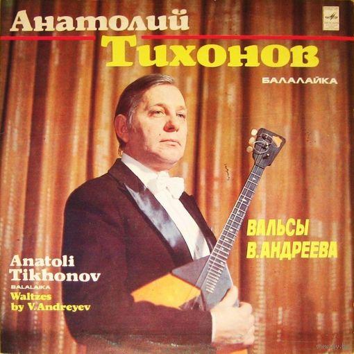 LP Анатолий ТИХОНОВ (балалайка). Вальсы В. Андреева (1980)