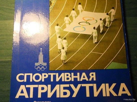 """Спортивная атрибутика . Изд.""""ФИС"""".Москва .1976 год"""