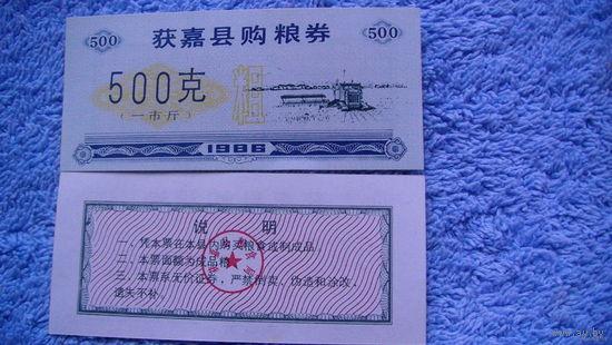 Китай рисовые деньги 500 ед. прод. 1986г. состояние  распродажа