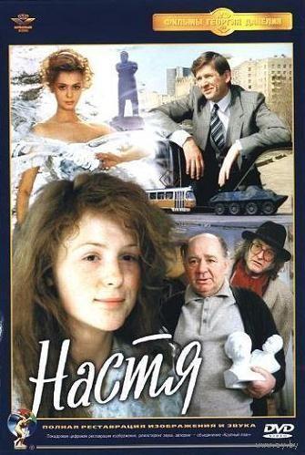 Настя (реж. Георгий Данелия, 1993) Скриншоты внутри