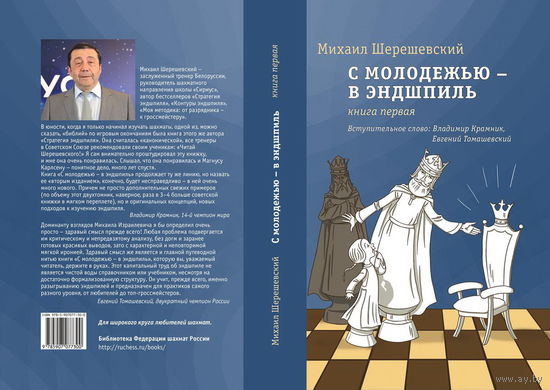 Шерешевский. С молодежью в эндшпиль, т.1
