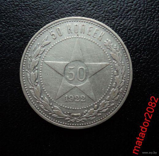 50 копеек 1922 П.Л СЕРЕБРО