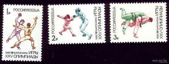 3 марки 1992 год Россия Олимпиада в Барселоне