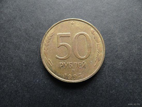 50 рублей 1993 Россия ММД немагнитная (219)