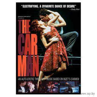 Кар мэн / The Car Man (постановка Мэттью Боурн)(балет,современная хореография) DVD-5