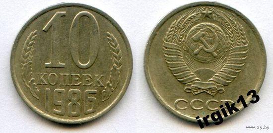 10 копеек 1986 года