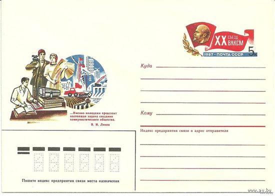 """Конверт с оригинальной маркой (КсОМ) """"XX съезд ВЛКСМ"""" 1987 СССР"""