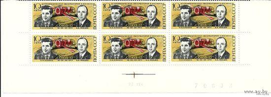 Союз-13. Часть листа 6 марок негаш. 1974 космос СССР