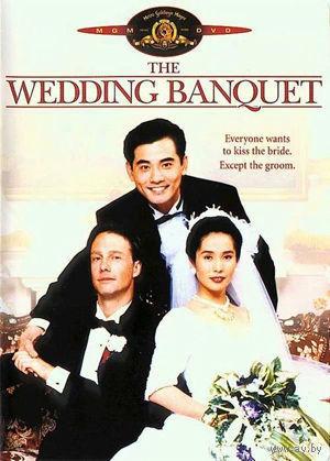 Свадебный банкет / The Wedding Banquet (Энг Ли / Ang Lee) DVD9