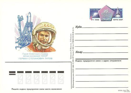 Односторонняя почтовая карточка с ОМ. Космонавт Г.С.Титов. 1986 СССР