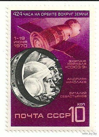 Союз-9. Негаш. 1970 космос СССР