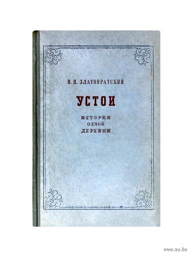Н.Н.Златовратский. УСТОИ, ИСТОРИЯ ОДНОЙ ДЕРЕВНИ.(1951г.)