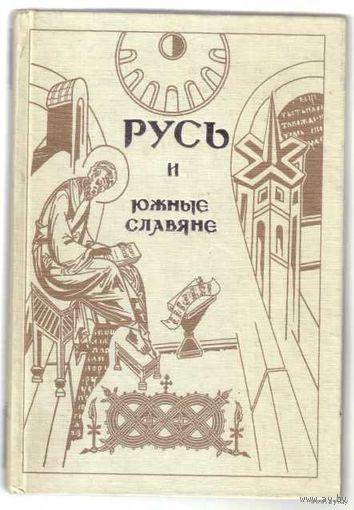 Русь и южные славяне. /Серия: Bibliotheca Slavica/ 1998г.