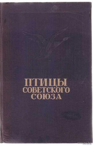 Птицы Советского Союза. Том III . 1951г.