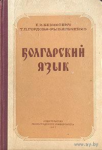 Болгарский язык. /Е. Безикович, Т. Гордова-Рыбальченко/  1957г.