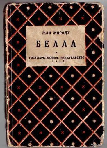 Жироду Жан. Белла. /Роман./ 1927г.