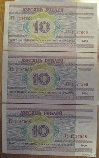 10 рублей 2000 г. серия ГБ. aUNC 3 шт. Номера подяд.