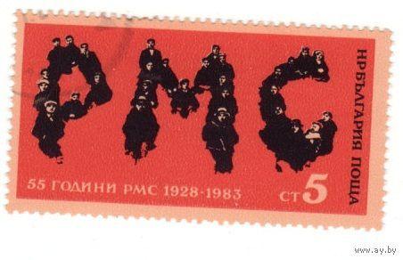 55 лет РМС